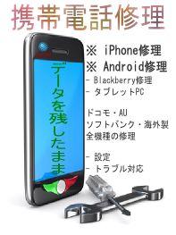 携帯電話修理タブレットPC修理